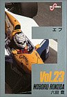 F: FREEZING WIND(風の行方) (23) (ビッグコミックス)