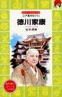 徳川家康―江戸幕府をひらく (講談社 火の鳥伝記文庫)