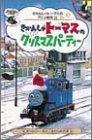 きかんしゃトーマスのクリスマスパーティー (きかんしゃトーマスのアニメ絵本)