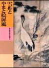 日本美術全集 (第13巻) 雪舟とやまと絵屏風―南北朝・室町の絵画2
