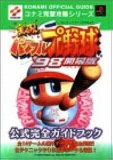 実況パワフルプロ野球'98 開幕版 公式完全ガイドブック (コナミ完璧攻略シリーズ)