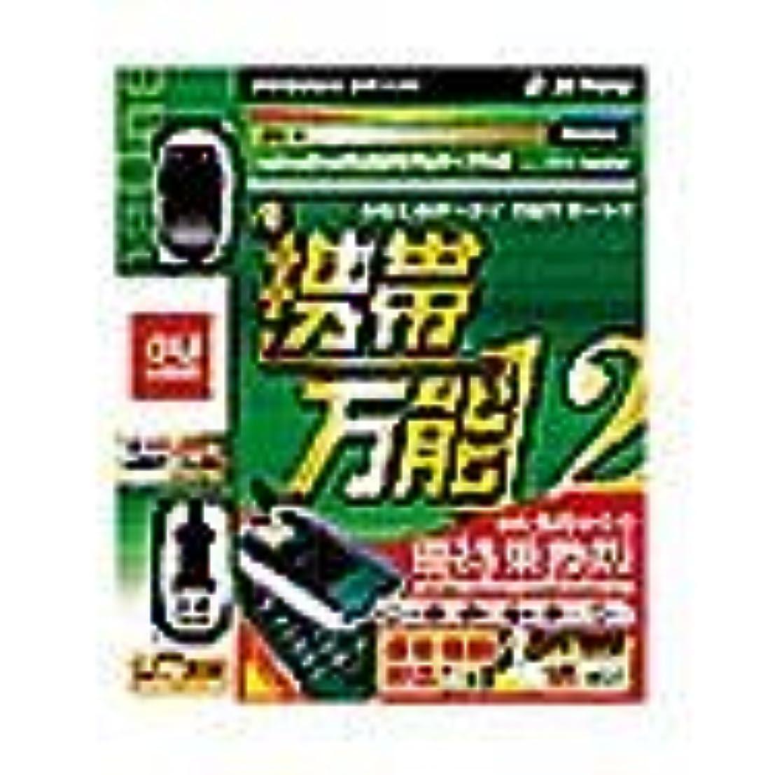 クラシカル同化する一貫性のない携帯万能 12 優待乗換版 au用 cdmaOne用乗り換え版USBモデムケーブル付