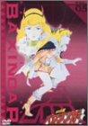 銀河烈風バクシンガー(5)[DVD]