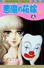 悪魔の花嫁(ディモスの花嫁) 8 (プリンセスコミックス)