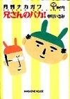 兄さんのバカ! (Mag comics―月刊ナカガワ)の詳細を見る