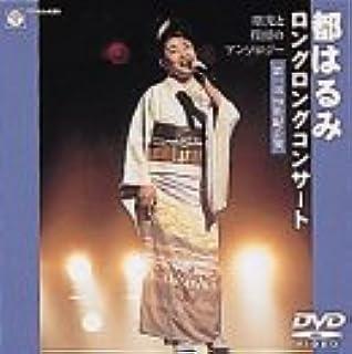 ロングロングコンサート2000~曙光と残照のアンソロジー~ [DVD]