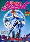 のぞみウィッチィズ 1 (ヤング・ジャンプ・コミックス・スペシャル)