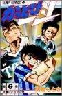 かっとび一斗 第6巻 (ジャンプコミックス)