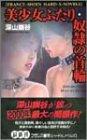 美少女ふたり・奴隷の首輪 (フランス書院ハードXノベルズ)