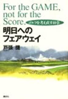 明日へのフェアウェイ—ゴルフを考え直す40章