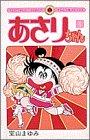 あさりちゃん (4) (てんとう虫コミックス)の詳細を見る