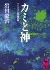 カミと神―アニミズム宇宙の旅 (講談社学術文庫)の詳細を見る