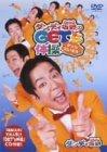 ダンディ坂野 GET's 体操 [DVD]
