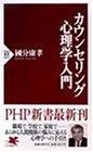 カウンセリング心理学入門 (PHP新書)