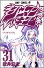 シャーマンキング 31 (ジャンプコミックス)