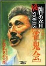 (秘)牌の音stories 2 (近代麻雀コミックス)
