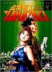 企業戦士Yamazaki 4 Big tomorrow (ジャンプコミックスデラックス)