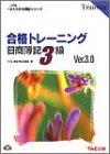 合格トレーニング日商簿記3級 (よくわかる簿記シリーズ)