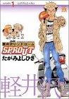 軽井沢シンドロームSPROUT 1 (ヤングチャンピオンコミックス)