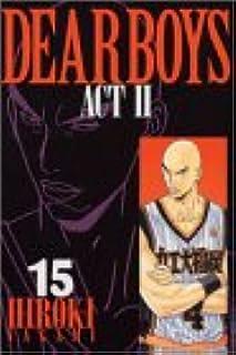 Dear boys―Act II (15) (講談社コミックス月刊マガジン)