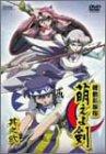 機動新撰組 萌えよ剣 其之弐(限定版フィギュア付) [DVD]の画像
