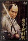 鬼平犯科帳 第2シリーズ《第9・10話》 [DVD]