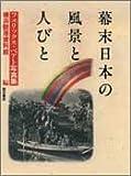 幕末日本の風景と人びと