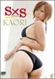 KAORI SXS [DVD]