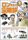 ロン先生の虫眼鏡 (2) (秋田文庫)