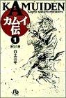 カムイ伝 (1) (小学館文庫)の詳細を見る