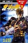 北斗の拳 26 (ジャンプコミックス)