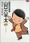 総務部総務課 山口六平太: オーエス!! (13) (ビッグコミックス)