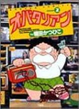 オバタリアン 2 (バンブー・コミックス)