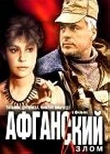 Afganskij izlom (DVD NTSC)NO SUBTITLES