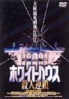 ホワイトハウス殺人連鎖 [DVD]