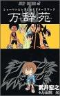 シャーマンキングキャラクターズブック『万辞苑』 (ジャンプコミックス)