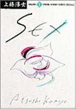 Sex 1 (ヤングサンデーコミックススペシャル)