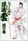 浮浪雲: 遁の巻 (36) (ビッグコミックス) - ジョージ秋山