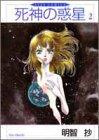 死神の惑星 2 (eyesコミックス)