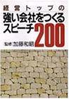 経営トップの強い会社をつくるスピーチ200