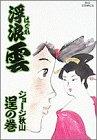 浮浪雲: 逞の巻 (46) (ビッグコミックス) - ジョージ秋山