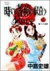 時には薔薇の似合う少女のように 6 傷ついた果実 (ヤングジャンプコミックス)の詳細を見る