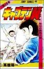 キャプテン翼 12 (ジャンプコミックス)