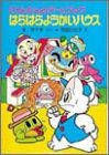 はらはらようかいハウス―にゃんたんのゲームブック (ポプラ社の新・小さな童話―にゃんたんシリーズ)