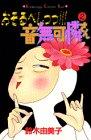 おそるべしっっ!!!音無可憐さん (2) (講談社コミックスキス (98巻))