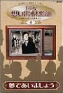 NHK想い出倶楽部~昭和30年代の番組より~(4)夢であいましょう [DVD]