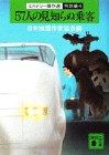 57人の見知らぬ乗客―ミステリー傑作選・特別編〈4〉 (講談社文庫)