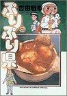 ぷりぷり県 2 (ビッグスピリッツコミックススペシャル)