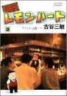 Barレモン・ハート (3) (アクション・コミックス)