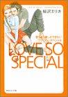 愛しあう事しかできない/ラブ・ソー・スペシャル / 桜沢 エリカ のシリーズ情報を見る